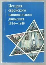 Russian book history of Jews national movement 1914 1949 WW1 WW2 influence photo