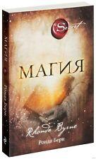 The Magic by Rhonda Byrne | Магия. Ронда Берн. Russian book