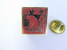 RARE Pin's Pins Pin Badge CIGARETTE CAMEL /  OURS ROUGE  / CAMEL / RUSSE TOP