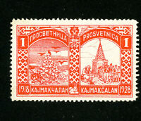 Russia Stamps VF Scarce Label