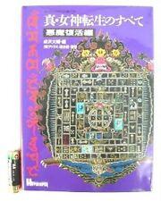 SHIN MEGAMI TENSEI DEVIL REVIVAL GUIDE BOOK ART JAPAN