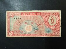 1953 South Korea Paper Money - 5 Won Banknote!