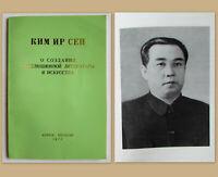 1972RR! In Russian DPRK book by Kim Il Sung. Literature and Art Korea Propaganda