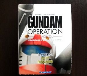 Valuable GUNDAM OPERATION TOY BOOK 1st. COLLECTION with RX-77 GUNCANNON FIGURE !