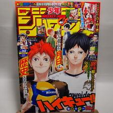 Weekly Shonen Jump 2020 No.32 Haikyu Big Poster Anime Japan manga Magazine Comic