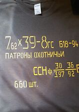 Soviet/Russian 7.62x39 Ammo Can Design./ Gildan/ New. T-Shirt