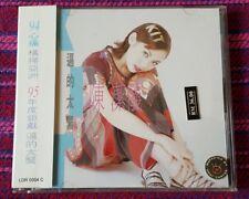 Kit Chan ( 陳潔儀 ) ~ 逼的太緊 ( Malaysia Press ) Cd