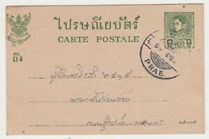 THAILAND SIAM. Rama VIII 3 st. Postal Card, wartime use PRAE