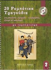 20 GREEK REBETIKA SONGS FOR 8 STRINGS  BOUZOUKI WITH TAB #2 . MUSIC BOOK  + CD