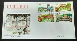 China 1998-2 Famous Flower Gardens of Lingnan 4v Stamps B-FDC