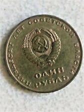 UNIONE SOVIETICA 1 RUBLO 1967 CINQUANTENARIO RIVOLUZIONE RUSSA