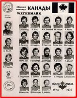 1974 Hockey Summit Series Team Canada Photo in Russian 8 X 10 Photo  Picture