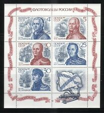 Russia 1987 SC 5623 NAVAL COMMANDERS SHIPS 18TH-19TH CENT FOLDED  MNHOG