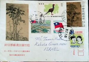 CHINA PRC 1979  AIRMAIL COVER  COVER SENT TO ISRAEL
