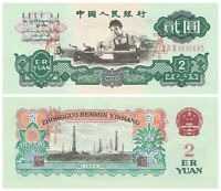 A Piece of China Third Edition 2 Yuan Specimen Banknote/ Paper Money/ UNC