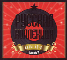 2 CD - RUSSIAN COLLECTION HITS 70-x. PART 3- brand new & sealed  -   CD