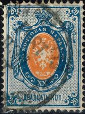Russia Imperial Eagle classic stamp 1875 #30 CV $11