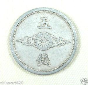 Japan 5 Sen Coin 1943, Japanese Showa Emperor Year 18