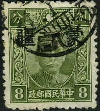 China 1943 Mengkiang Chung Hwa 8¢ Reengraved Large OP VFU I523