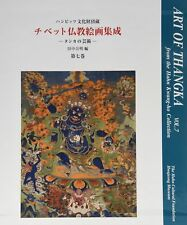 Tibetan Buddhism Painting Collection Book #07 Art of Thangka