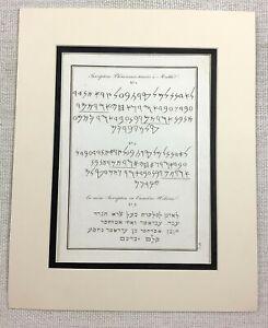 1821 Antique Engraving Ancient Phoenician Text Hebrew Jewish Calligraphy Script