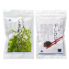 Pure Natural Made in Japan Hijiki & Kukiakame Dried Seaweed set Fukuoka F/S