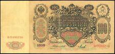 More details for russia p.13a 1910 100 ruble banknote konshin signature aunc