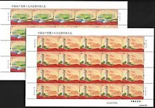 China 2017-26 19th Nat'l Congress of Communist Party of China 2V Full S/S  十九大
