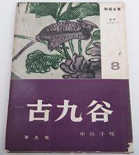 Kokutani Ware 1960 Vintage Photo Book Heibonsha Japan Tea Ceremony China