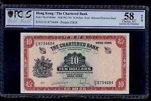 Hong Kong 10 DOLLARS ( 1962-70 ) CHARTERED BANK PICK # 70c PCGS 58 CHOICE AU OPQ