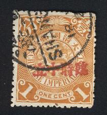 Qing CHINA 1912 SMALL dragon 1c MINT used 臨時中立O.G original error X0H2030