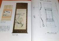 Making Japanese Hanging Scroll KAKEJIKU book Japan kakemono zen chashitsu (0811)