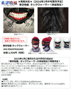 """""""Tokyo Ghoul"""" Neck Warmer by TC Entertainment 4562474161442"""