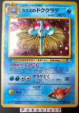 Carte Pokemon MYSTI'S TENTACRUEL N°053 Holo Gym Hereos Wizard JAP