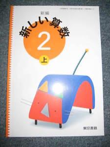 Japanisch,2 Schulbücher,Mathe,2. Klasse