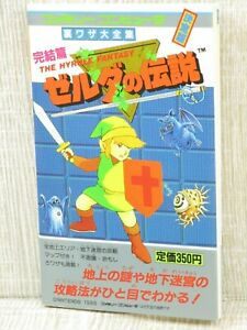 LEGEND OF ZELDA Urawaza Guide Kanketsu w/Map Book Famicom 1986 FM77