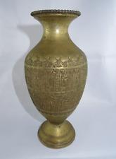 Ausgefallene Messing-Vase im Antik-Look #2, Ägyptisch, Griechisch, Höhe 18 cm