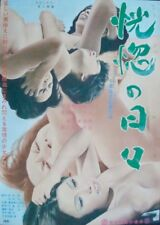PSYCHEDELIC ECSTASY Japanese B2 movie poster PINKY SEXPLOITATION 1972