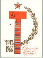 1966 Glory to October Revolution Flags of Soviet Republics Russian USSR postcard