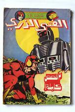 Atomic Boy, Robot الفتى الذري كومكس Lebanese #1 Rare Arabic Comics Magazine 80s