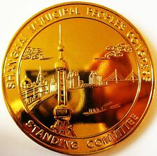 SHANGHAI MUNICIPAL PEOPLES CONGRES .STANDING COMMITTEE.BRONZE OR OTHER METAL