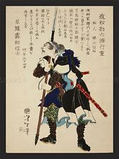 PAINTING CULTURAL JAPAN YOSHITOSHI RONIN GRIMACING LARGE ART PRINT LF943