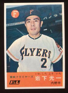 1967 Japanese baseball Kabaya Leaf #406 Koichi Iwashita
