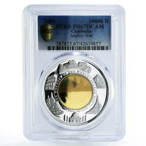 Cambodia 10000 riels Angkor Wat PR67 PCGS bimetal hologram silver coin 2001