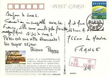 CHINA : carte postale Guozijiang , CHINE --> France 2011