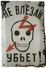 PORCELAIN Sign ENAMEL Electric DANGER! KEEP OUT! Skull USSR RUSSIA Russian RARE