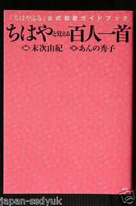 JAPAN Yuki Suetsugu: Chihayafuru Official Waka Guide Book