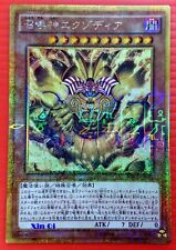 Yu-Gi-Oh Japanese Import MB01-JP001 Summoned Lord Exodia Millennium Gold Rare