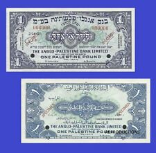 Israel 1 Pound Anglo-Palestine Bank banknote. UNC - Reproduction