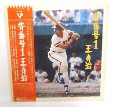 SADAHARU OH 王貞治 Yomiuri Giants Commemorative Baseball Ball Record LP w/ Insert